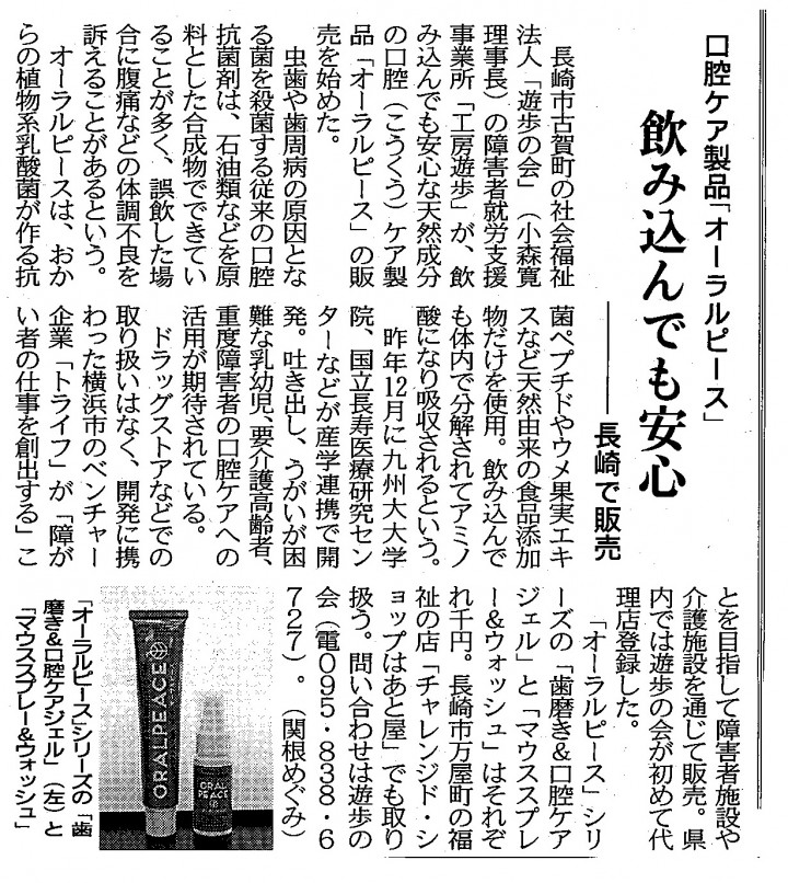 オーラルピース 長崎新聞1210