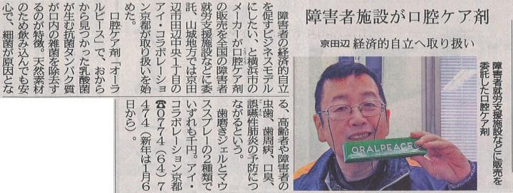 2013.12.29op京都新聞記事