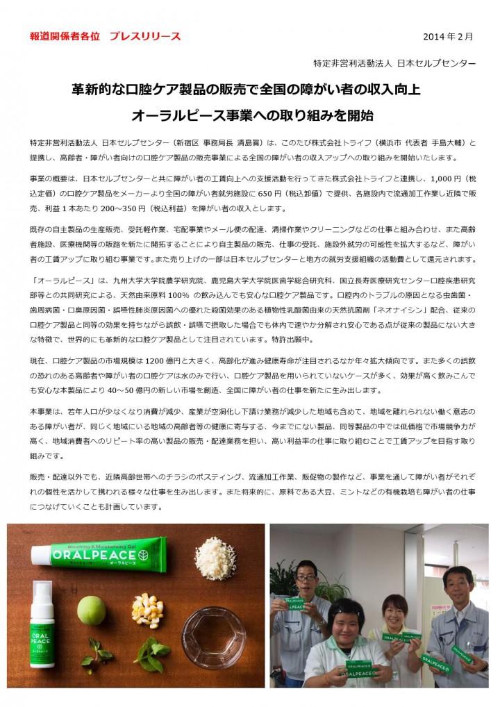 日本セルプセンターオーラルピースプレスリリース2014年2月②0001