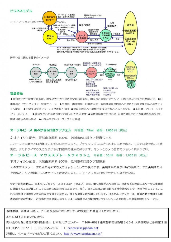 日本セルプセンターオーラルピースプレスリリース2014年2月②0002