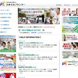 日本セルプセンターオーラルピース