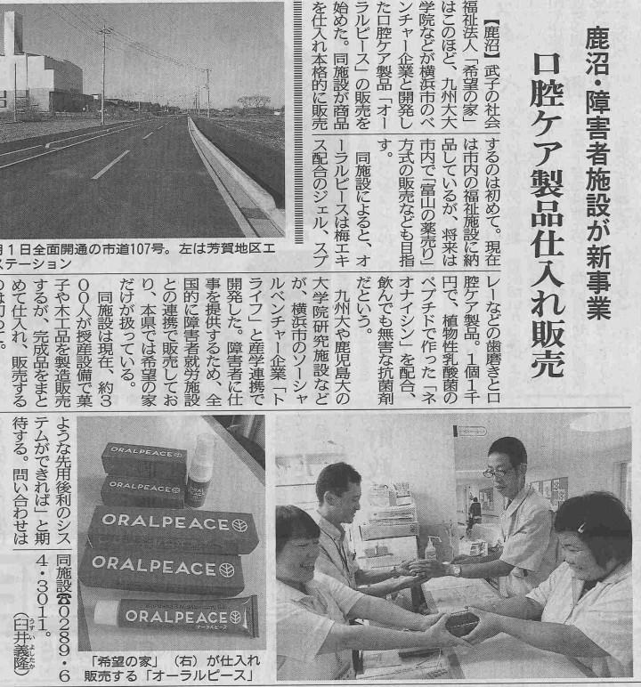 s下野新聞