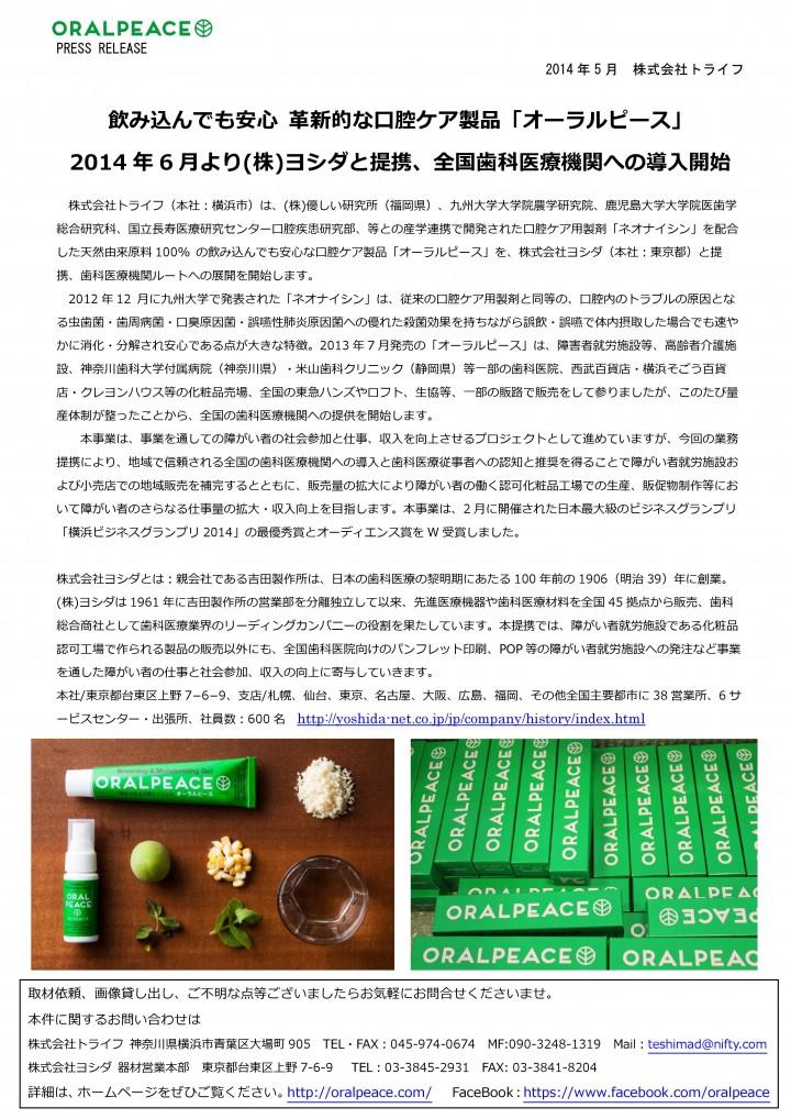 オーラルピースヨシダリリース2014年5月②0001