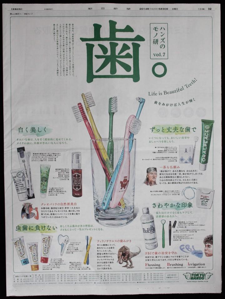 オーラルピース 朝日新聞