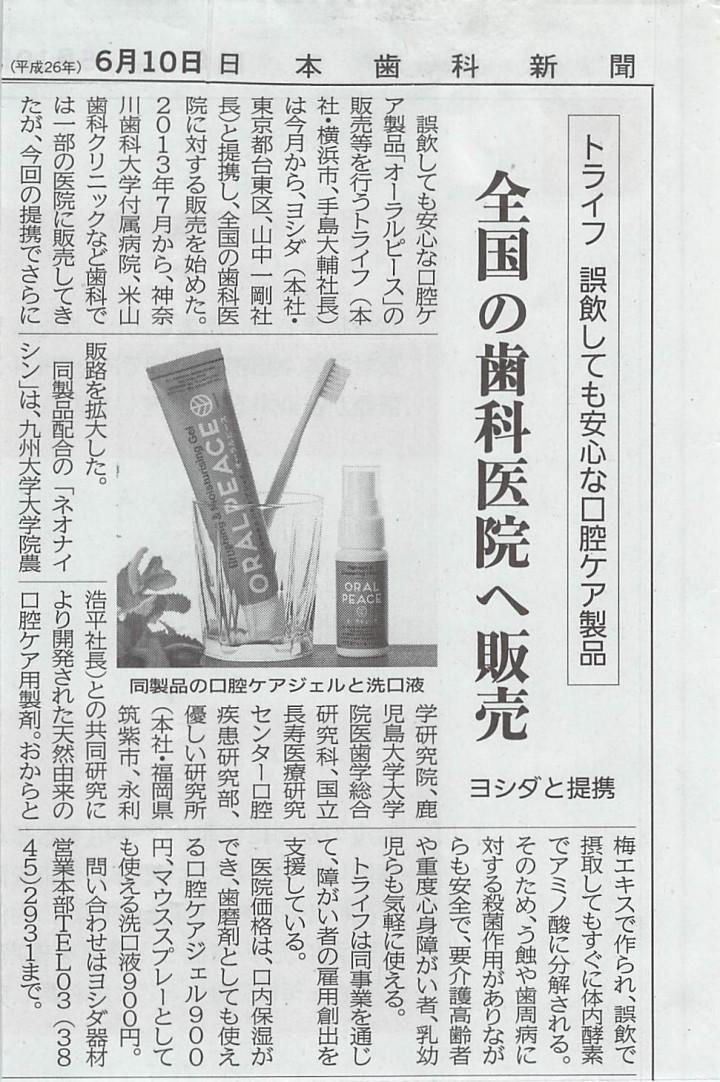 日本歯科新聞オーラルピース