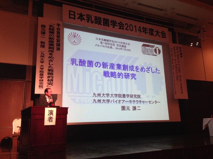 第1回日本乳酸菌学会賞(2014年度)受賞講演(園元)No. 3