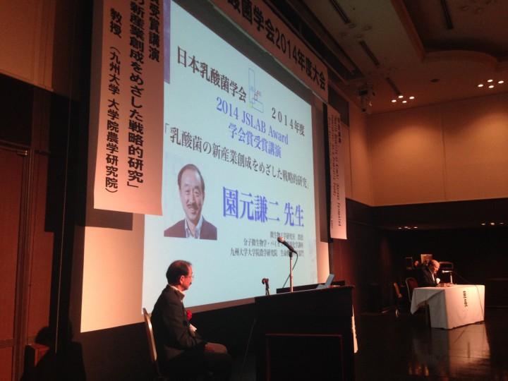 第1回日本乳酸菌学会賞(2014年度)受賞講演(園元)No. 2