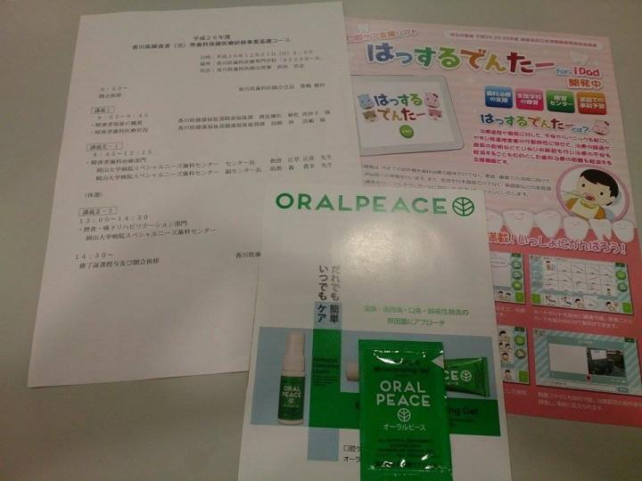 岡山大学2