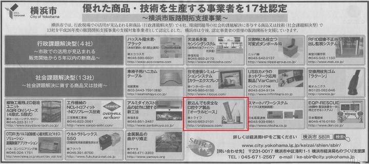 横浜市支援製品20141225