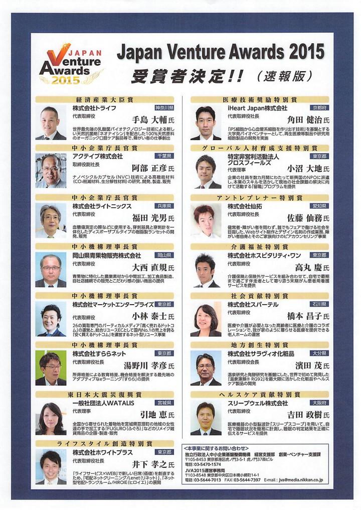 ジャパンベンチャーアワードオーラルピース2