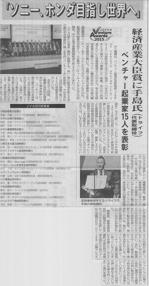 s-企業振興トライフオーラルピース0301