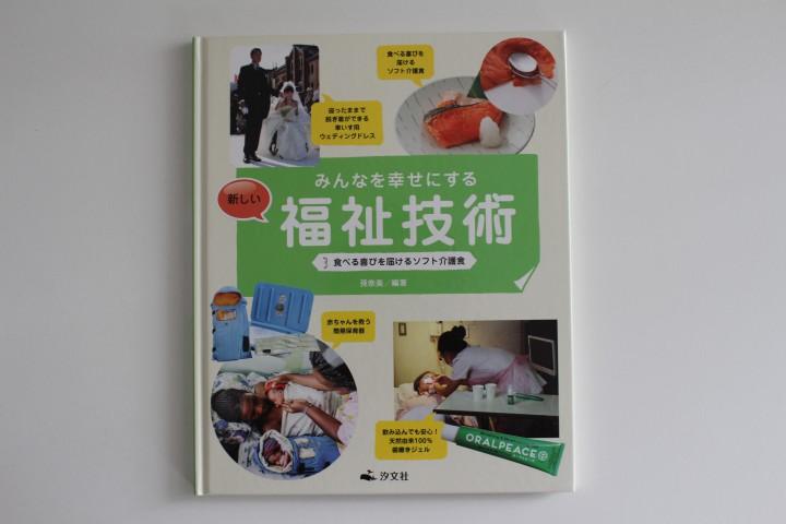 オーラルピース福祉技術1