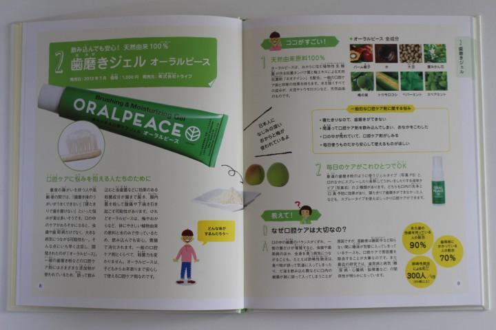 オーラルピース福祉技術3