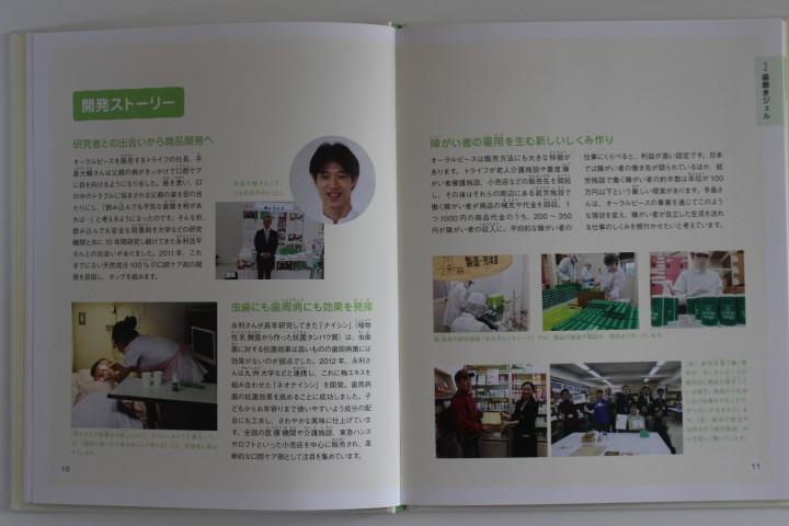 オーラルピース福祉技術4