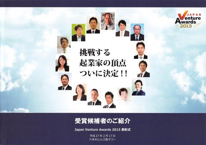ジャパンベンチャーアワードオーラルピーストライフ1_001