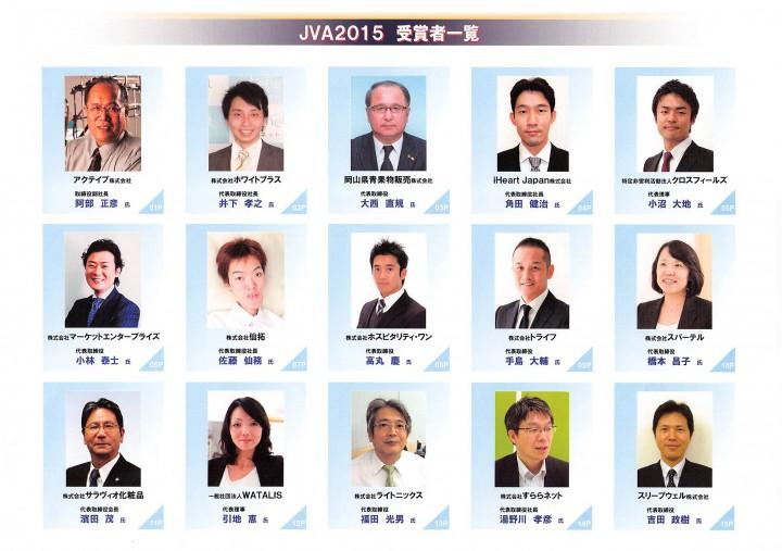 ジャパンベンチャーアワードオーラルピーストライフ1_002