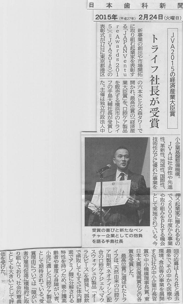 日本歯科新聞トライフオーラルピース0224