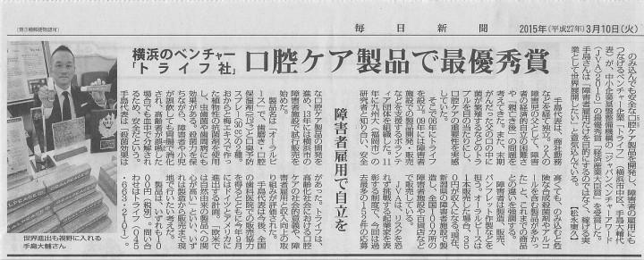 s-毎日新聞トライフオーラルピース0310