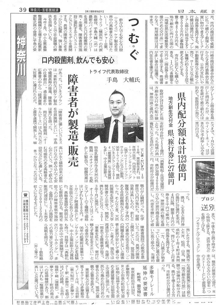 オーラルピース日経新聞