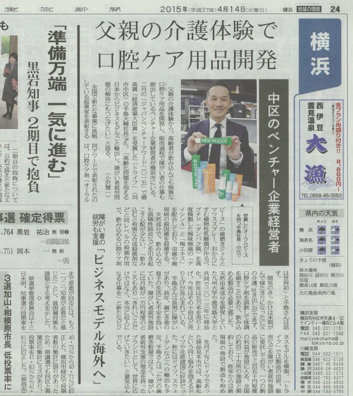 東京新聞オーラルピース20150414