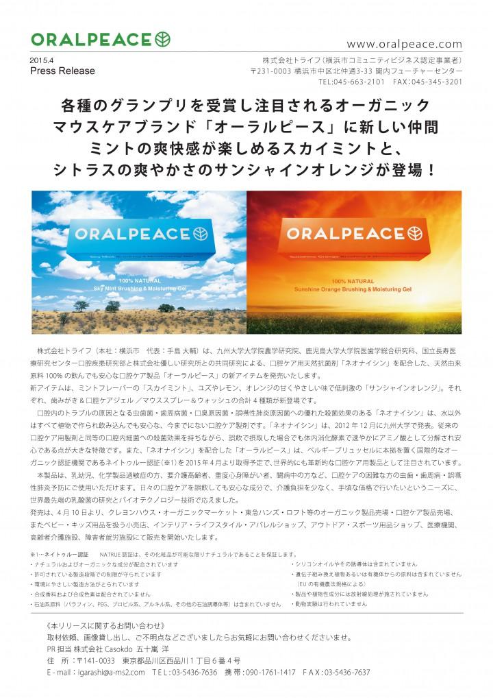 オーラルピース新製品プレスリリース2015040001
