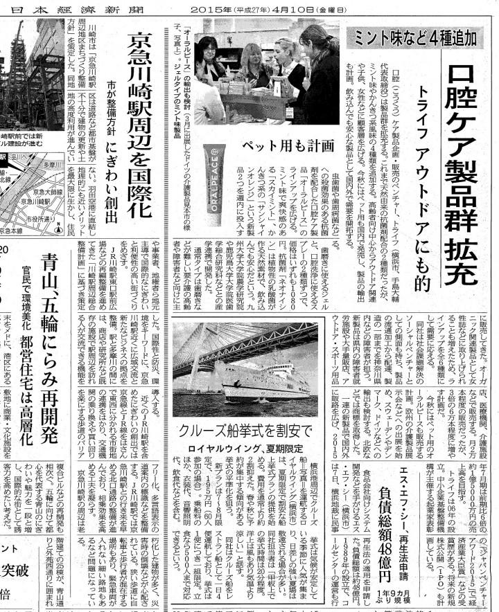 日本経済新聞オーラルピース20150410