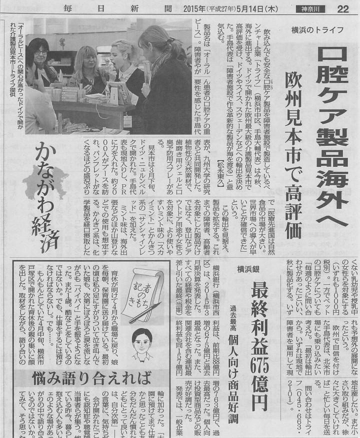 オーラルピース毎日新聞0514