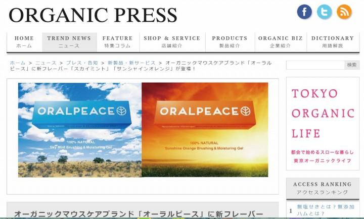 オーラルピース新製品オーガニックプレス