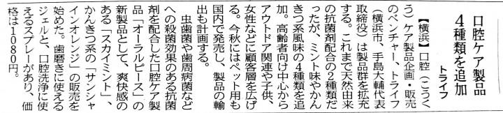 オーラルピース日経MJ