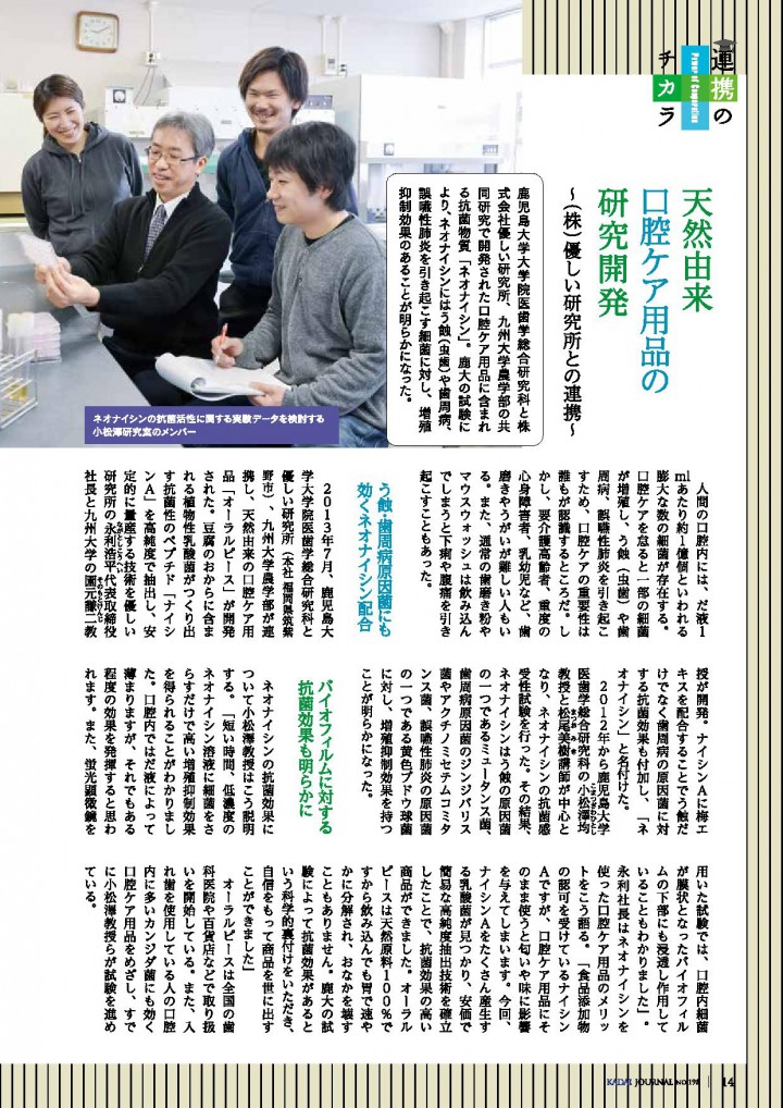 鹿児島大学広報誌0014