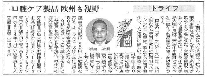 日刊工業新聞オーラルピーストライフ