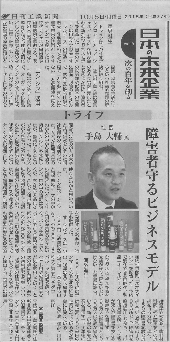 トライフオーラルピース日刊工業新聞20151005