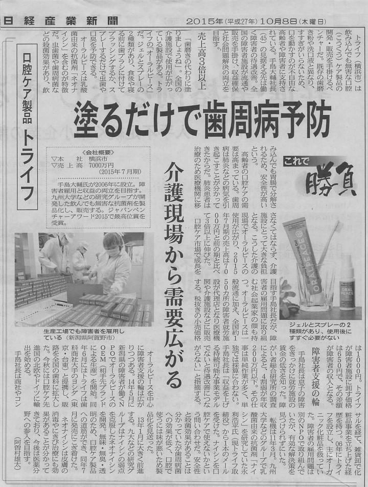 日経産業新聞トライフオーラルピース20151008