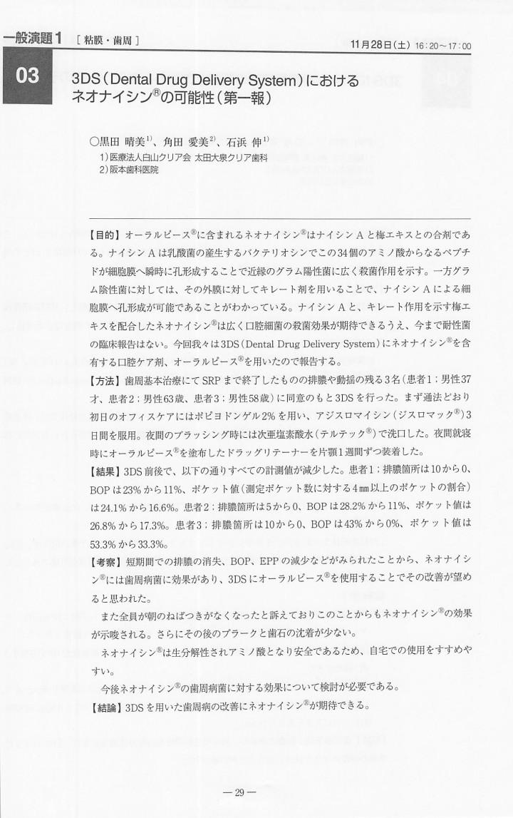 オーラルピースネオナイシン3DS