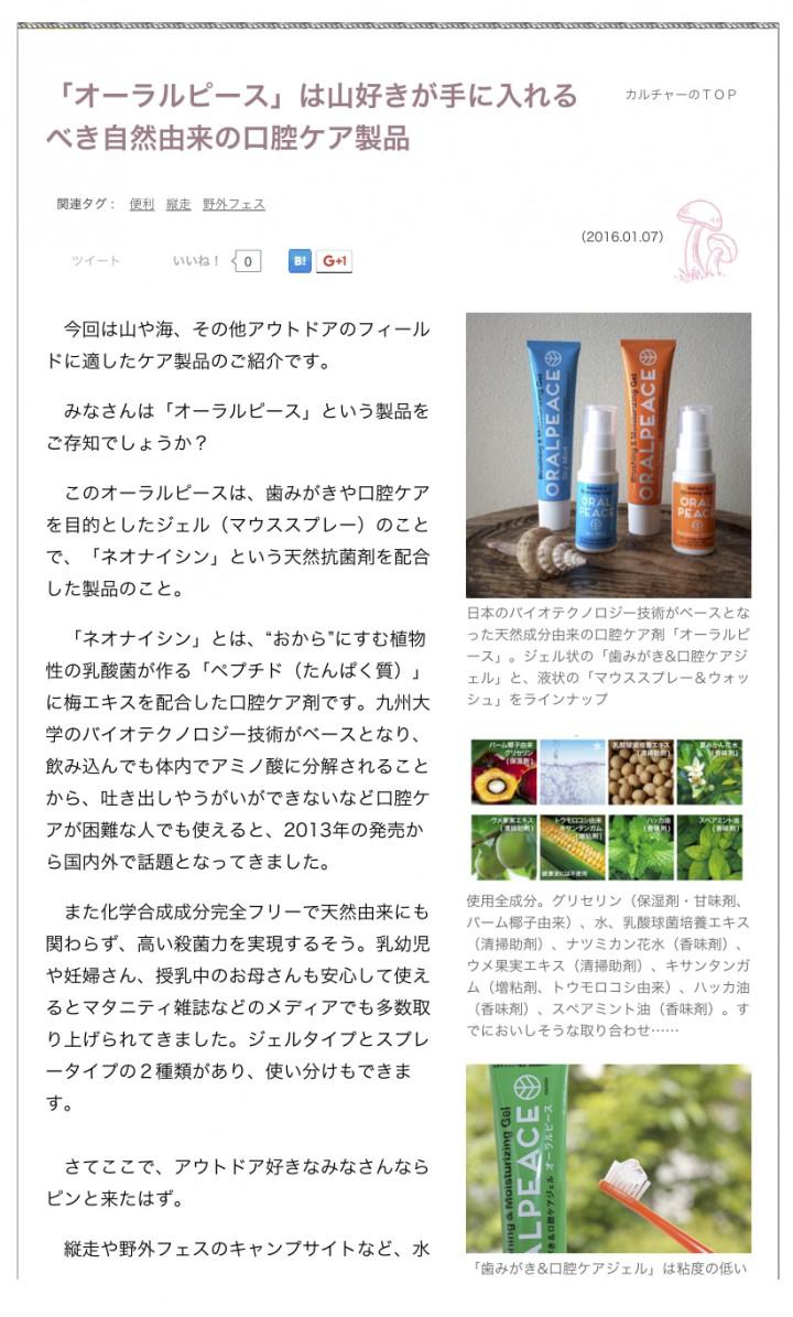 「オーラルピース」は山好きが手に入れるべき自然由来の口腔ケア製品 _ Akimama ─ アウトドアカルチャーのニュースサイト[1] のコピー