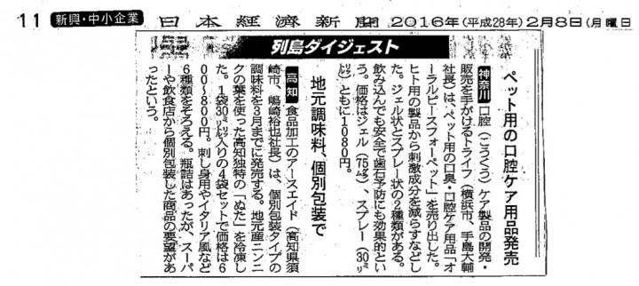 オーラルピースペット日経