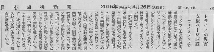 日本歯科新聞 オーラルピース 災害支援 肺炎