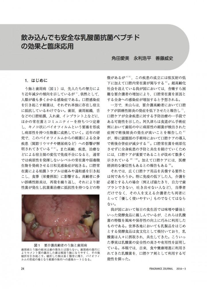 飲み込んでも安全な乳酸菌抗菌ペプチドの効果と臨床応用