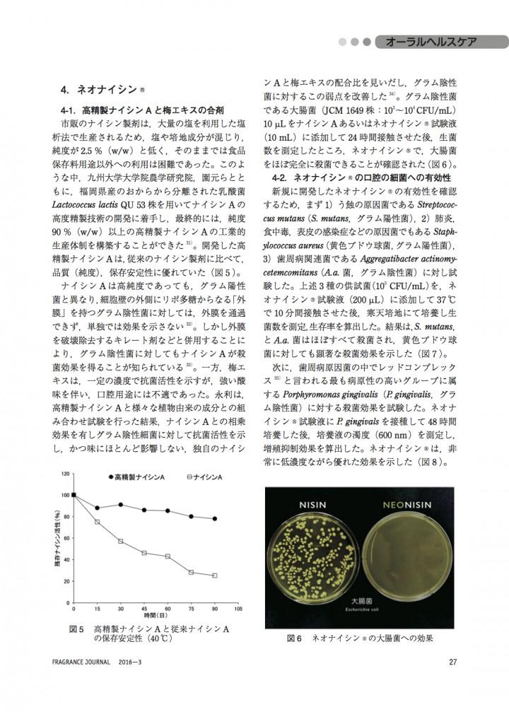 飲み込んでも安全な乳酸菌抗菌ペプチドの効果と臨床応用4