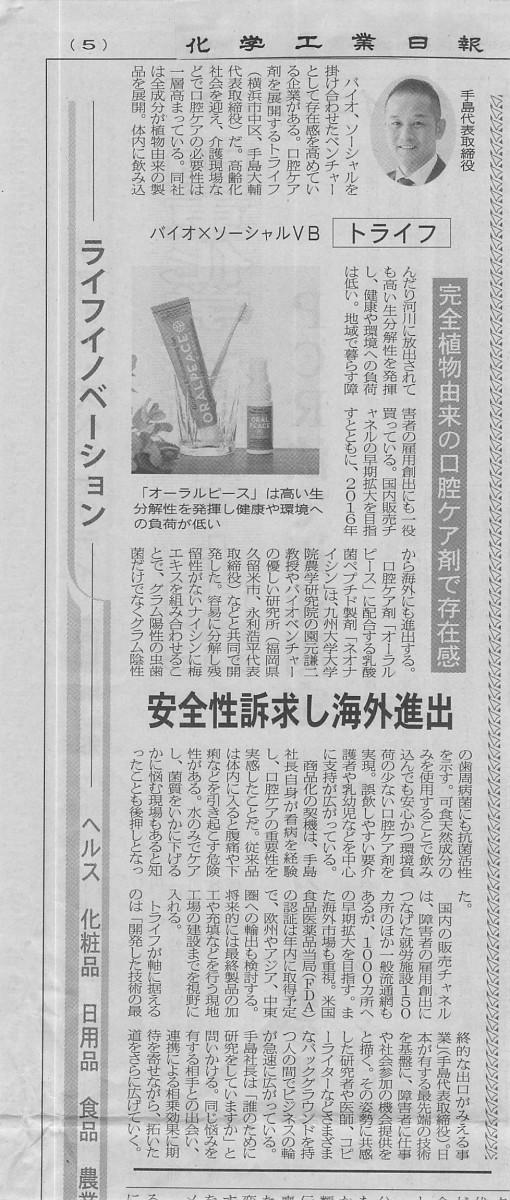 化学工業日報 オーラルピース ネオナイシン