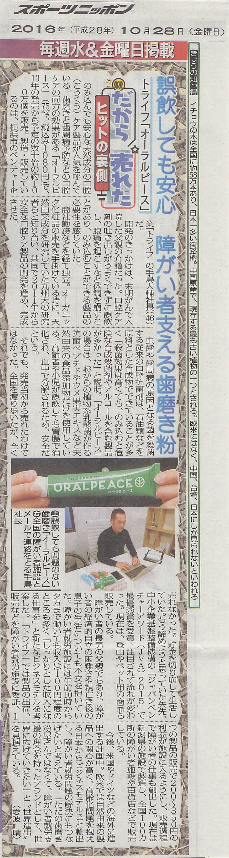オーラルピーススポーツニッポン