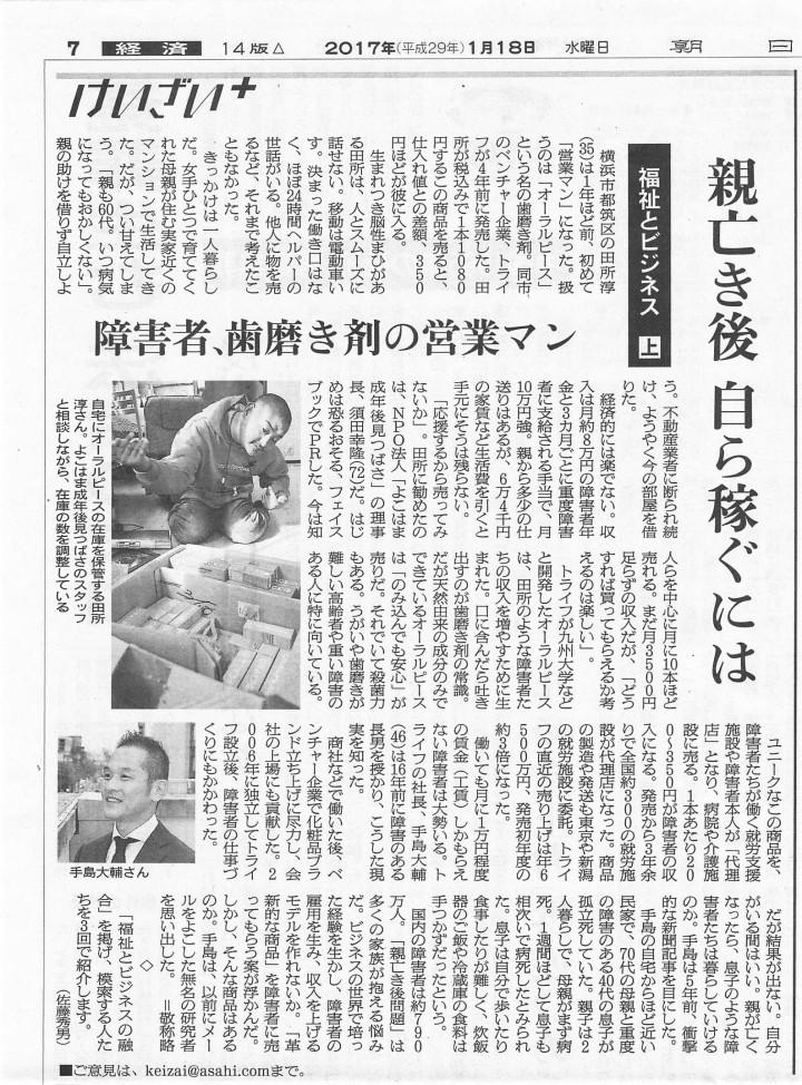 補正‗朝日新聞けいざい+「福祉とビジネス」上