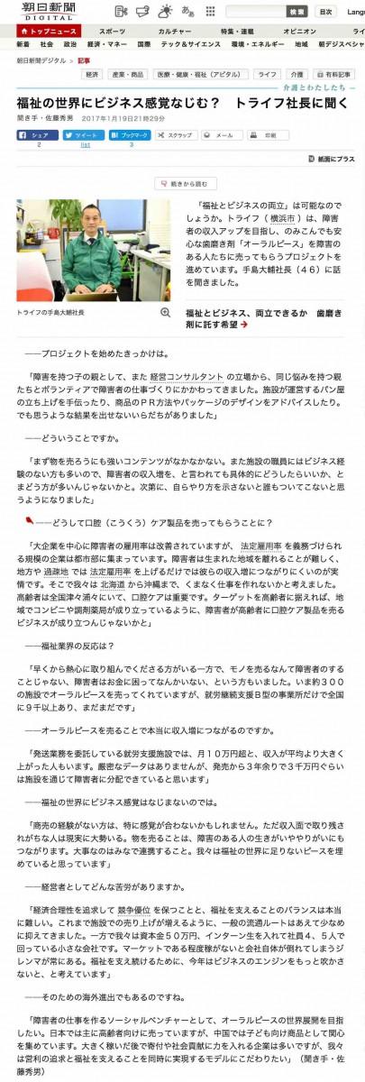S朝日新聞 けいざい+ 一問一答