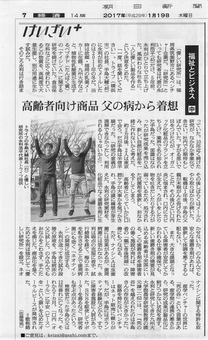 補正‗朝日新聞けいざい+「福祉とビジネス」中