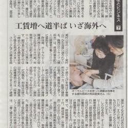 朝日新聞けいざい+「福祉とビジネス」下