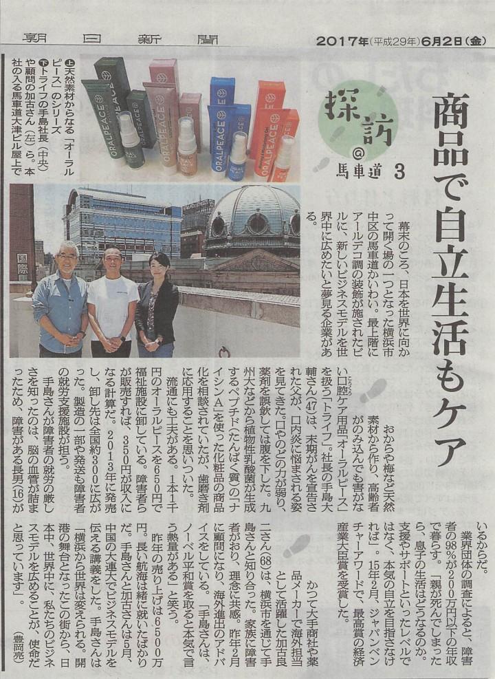 オーラルピース朝日新聞20170602