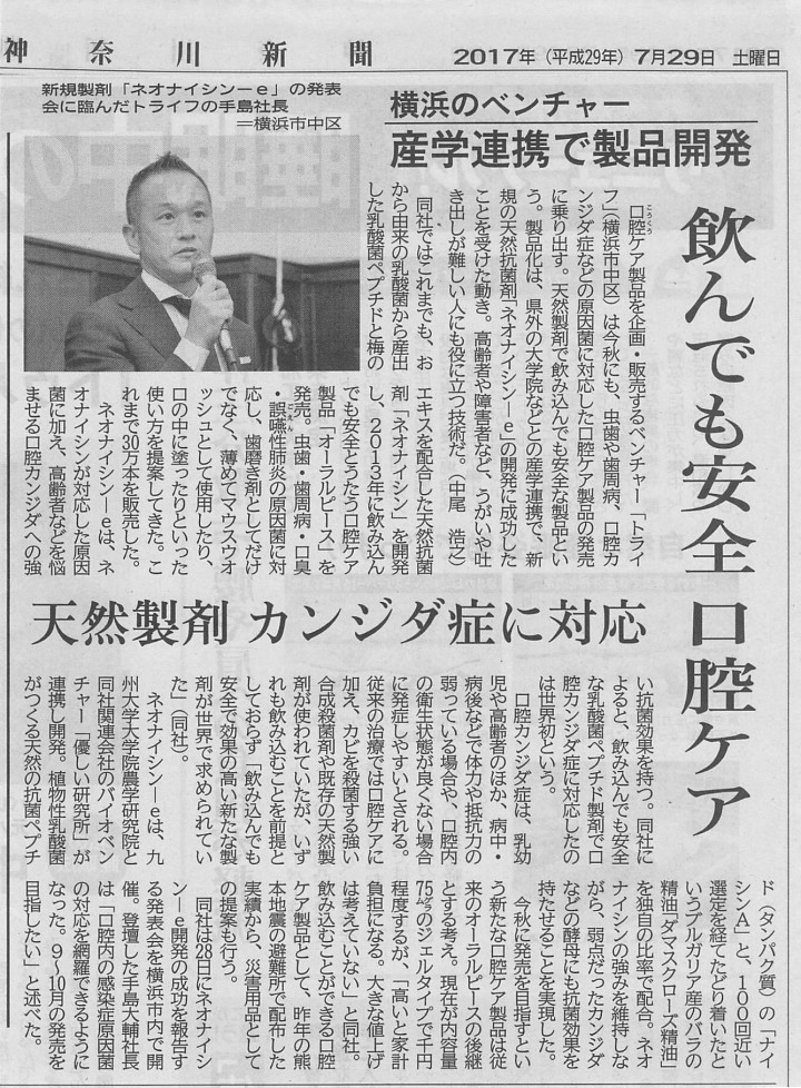 神奈川新聞ネオナイシン-eオーラルピース