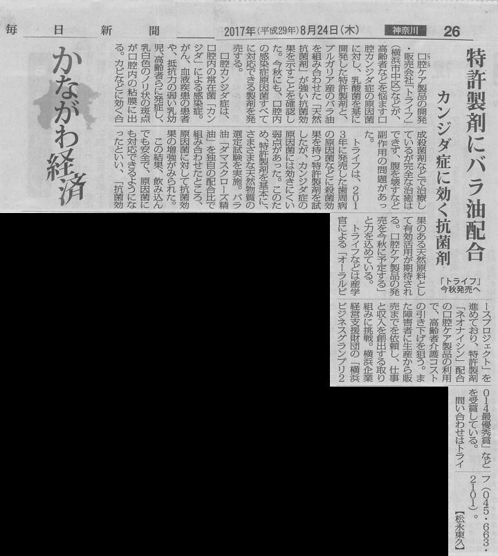 毎日新聞ネオナイシン-eオーラルピース