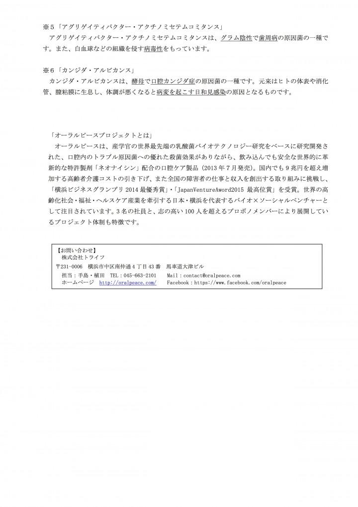 ●H29年7月28日ネオナイシン-e記者発表 0727 5