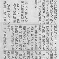 日刊工業新聞ネオナイシン-eトライフオーラルピース